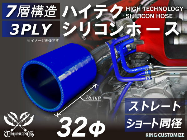 耐熱 耐寒 価格 交渉 送料無料 売買 耐圧 耐久 ハイテクシリコンホース 高品質強化シリコン樹脂4層 高強度補強ファイバー繊維網3層 ハイテク シリコンホース ストレート ショート 同径 パイピング 青色 Φ32mm 接続ホース ライン 汎用品 ターボ インテーク ラジェーター ロゴマーク無しインタークーラー 内径