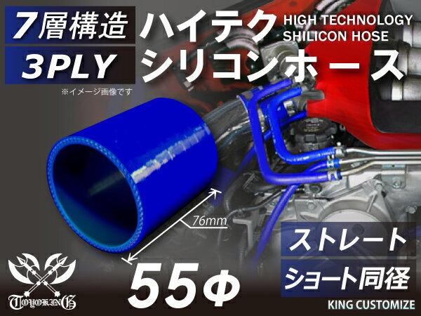 耐熱 耐寒 耐圧 耐久 ハイテクシリコンホース 高品質強化シリコン樹脂4層 高強度補強ファイバー繊維網3層 格安SALEスタート 10周年記念セール ハイテク シリコンホース ストレート ショート 同径 ロゴマーク無しインタークーラー 内径 インテーク ライン Φ55mm ターボ 接続ホース 汎用品 青色 ラジェーター パイピング 永遠の定番