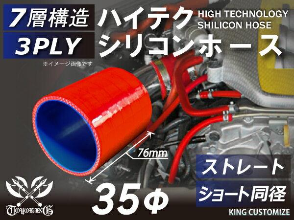 高級品 耐熱 耐寒 耐圧 耐久 ハイテクシリコンホース 高品質強化シリコン樹脂4層 高強度補強ファイバー繊維網3層 ハイテク シリコンホース ストレート ショート 同径 内径 汎用品 ライン 直営限定アウトレット ロゴマーク無しインタークーラー ターボ 赤色 接続ホース インテーク ラジェーター パイピング Φ35mm