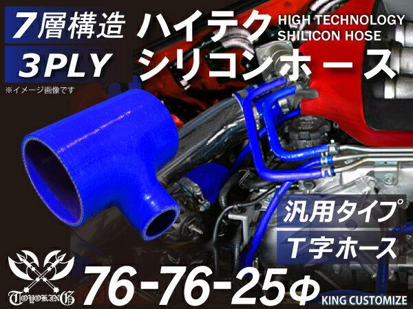 ハイテク シリコンホース T字ホース 内径 76Φ-76Φ-25Φmm 青色 ロゴマーク無しインタークーラー ターボ インテーク ラジェーター ライン パイピング 接続ホース 汎用品