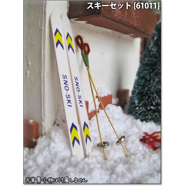 新商品!新型 ミニチュアドールハウスに ミニチュア雑貨 スキーセット お金を節約 NY61011 C m-s ネコポス配送対応