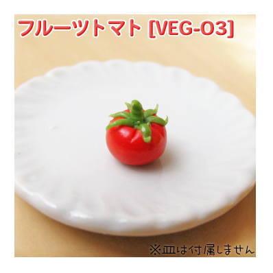 ミニチュアドールハウスに ミニチュアフード フルーツトマト 爆買い新作 サイズ:7mm~8mm VEG-03 新入荷 流行 S-7 C ネコポス配送対応 m-s