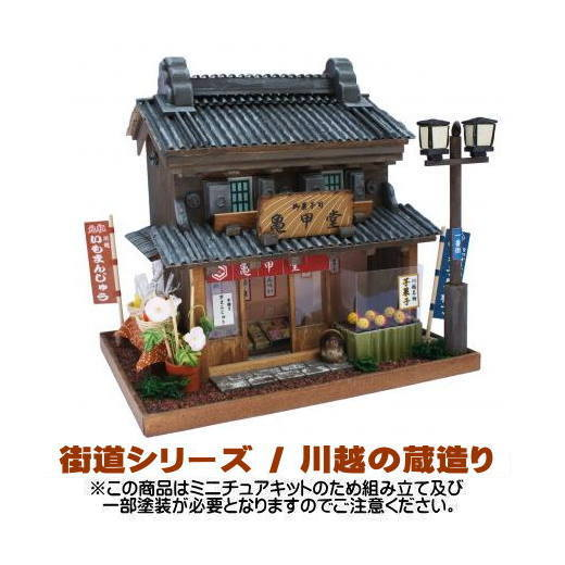 가도 시리즈/카와고에의 창고 구조[8614][m-s]