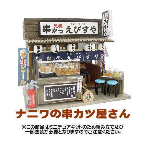 【ミニチュアキット】 ナニワの串カツ屋さん [8852] [m-s]【 ネコポス不可 】