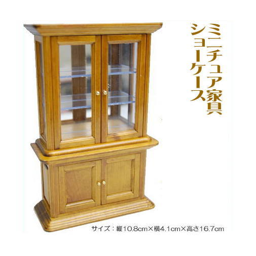 Miniature Furniture Showcase Brown [CG288 7 3W][m S]