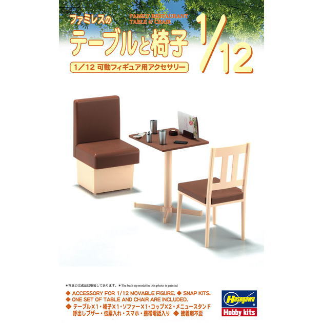 Auctoysanta Rakuten Global Market A Table And Chair Plastic - Restaurant table accessories