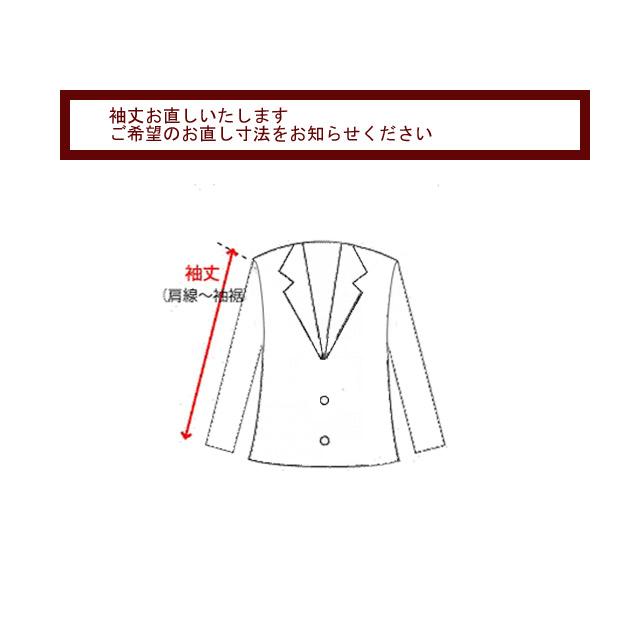 トラッドハウスフキヤでお買上げの商品の袖丈お直しオプションです 袖つめ・袖出し お直しいたします。