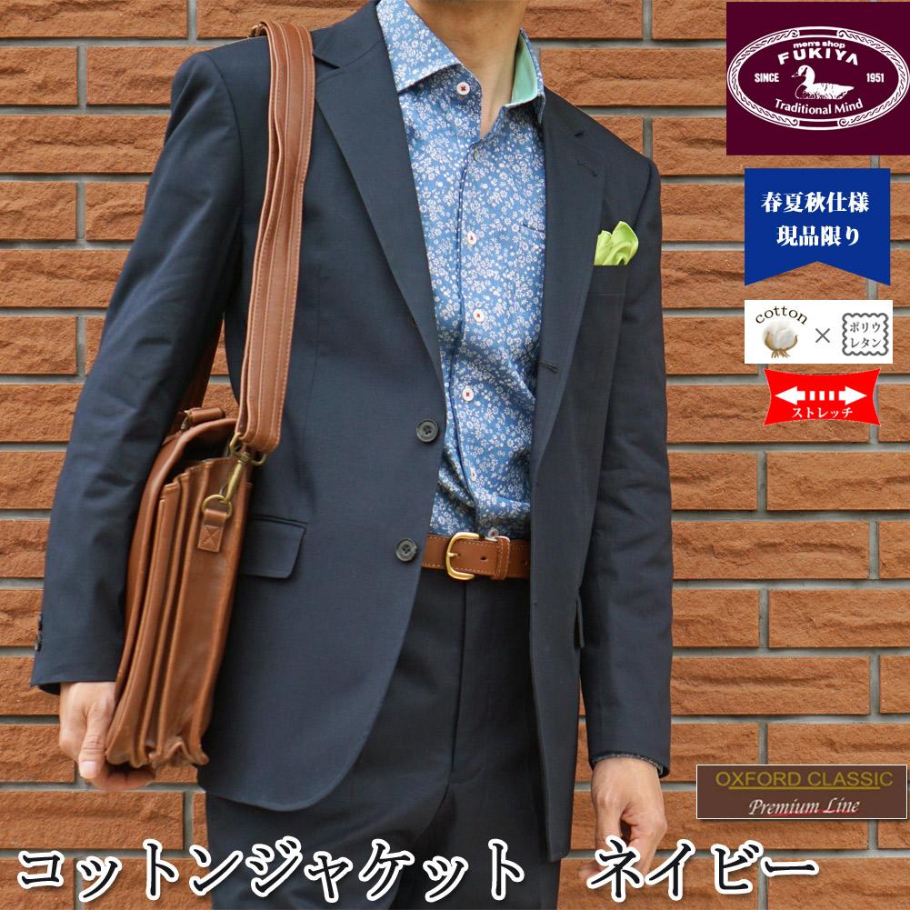 春夏秋 コットン ジャケット ネイビー 【セットアップ可】 OXFORD CLASSIC PremiumLine 0688 AB7 AB8