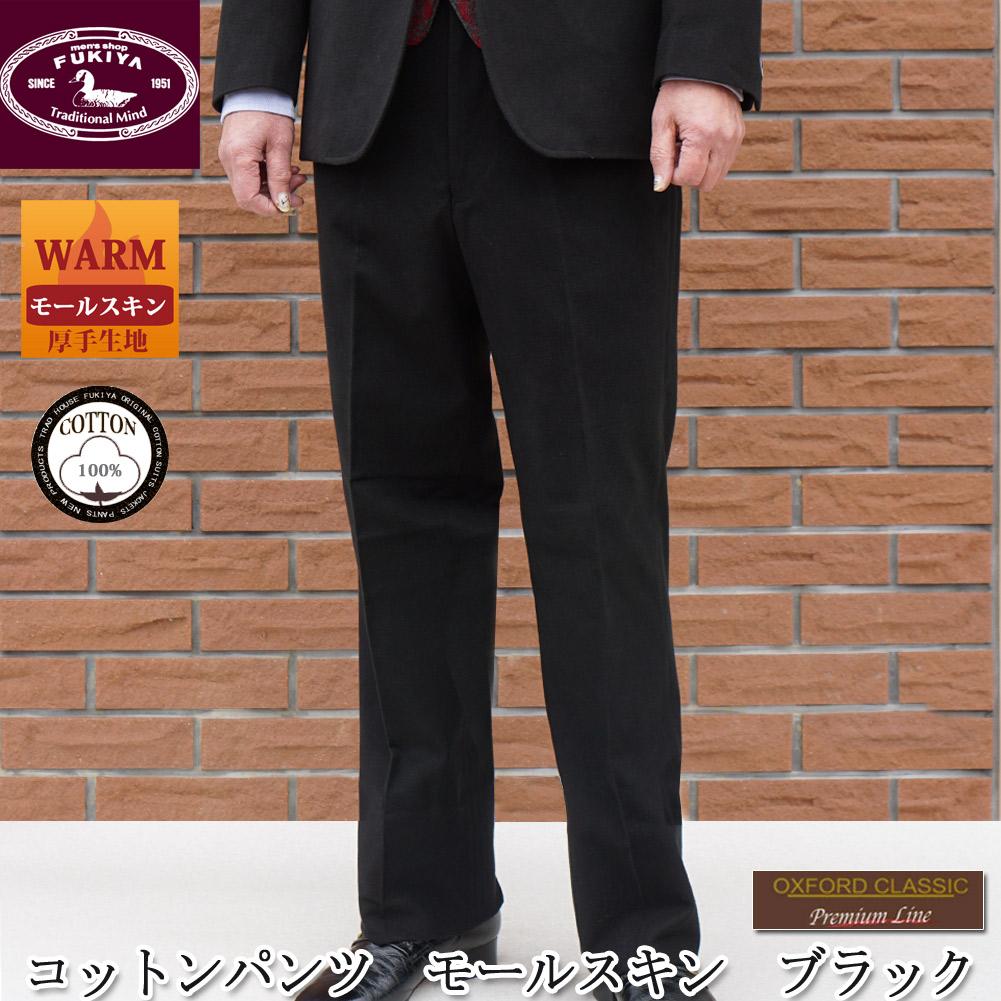 秋冬 コットンパンツ モールスキン ブラック ノータック OXFORD CLASSIC PremiumLine 2809 78cm 80cm 82cm 88cm 92cm 94cm 98cm