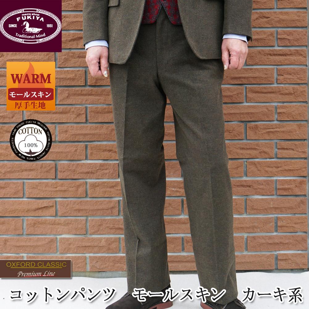 秋冬 コットンパンツ モールスキン カーキ系ブラウン ノータック OXFORD CLASSIC PremiumLine 2878 76cm 78cm 82cm 88cm 94cm 96cm