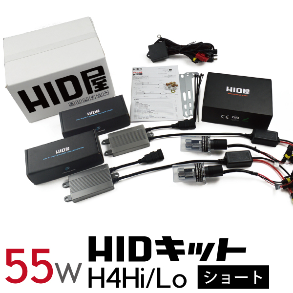 HID屋 55W H4Hi/Lo 安心1年保証 HIDキット ショートタイプ H4Hi/Lo H4 ショートタイプ Hi/Loスライド切替式 ワンピースストレート構造 H4 Hi/Lo専用リレーハーネスコントローラー付 (ケルビン数:4300K/6000K/8000K) 送料無料 安心1年保証, ザオウマチ:b43b36b5 --- sunward.msk.ru