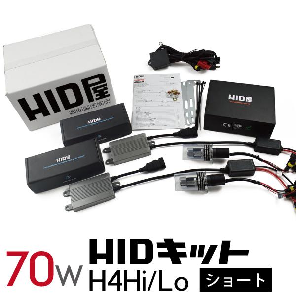 HID屋 70W HIDキット H4Hi/Lo ショートタイプ リレーハーネスコントローラー付 4300k/6000k/8000k