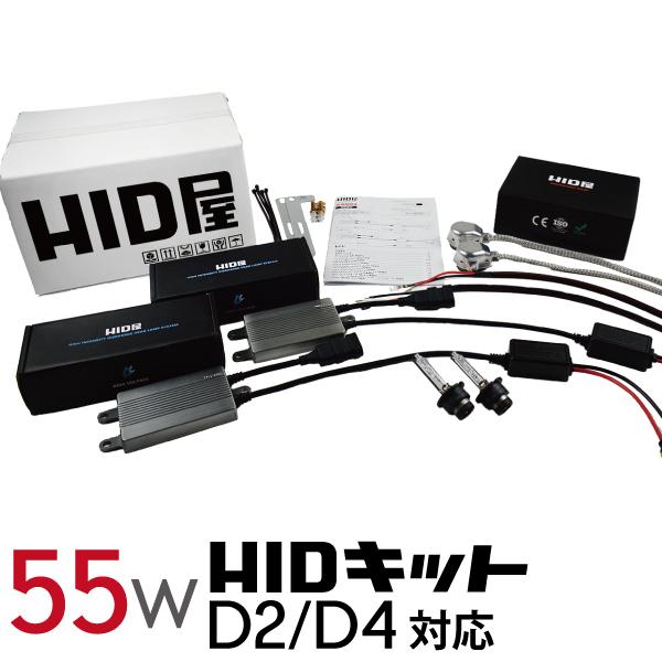 HIDキット HID キット 55W D2R D2S D4R D4S 6000K 8000K 12000K 純正バルブ変換アダプタ付 ヘッドライト フィリップス クォーツ製 高純度グラスジャケット採用 オスラム社同様PEI採用 HID屋