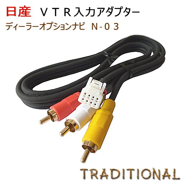 地デジチューナー、ワンセグ、DVDプレーヤーゲーム機器、iPod、ビデオなど接続し車内で楽しめる日産純正ナビVTRアダプターN-03 MM115D-A ニッサン 外部入力 VTRアダプター ディーラーオプションナビ ビデオハーネス 日産