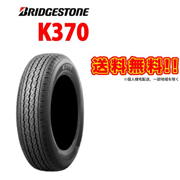 お得な2本SET 送料無料 大決算セール 2本セット 即納 ブリヂストン K370 145 80R12 国産 タイヤ 数量限定 サマー 軽トラ 受注生産品 軽バン 6PR 規格品 145R12 2021年製