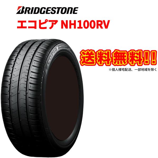 低燃費 タイヤ エコピアNH100RV / 専用 NH100 RV [送料無料] 205/65R16 BRIDGESTONE サマー ミニバン 16インチ ブリヂストン ラジアル ECOPIA