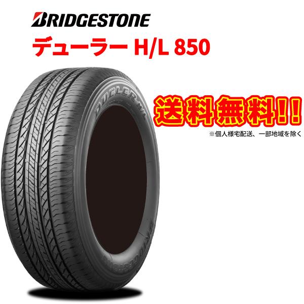 [送料無料]ブリヂストンデューラー HL850 「255/55R18」18インチ/BRIDGESTONE DUELER H/L850SUV 用 サマー ラジアル タイヤ