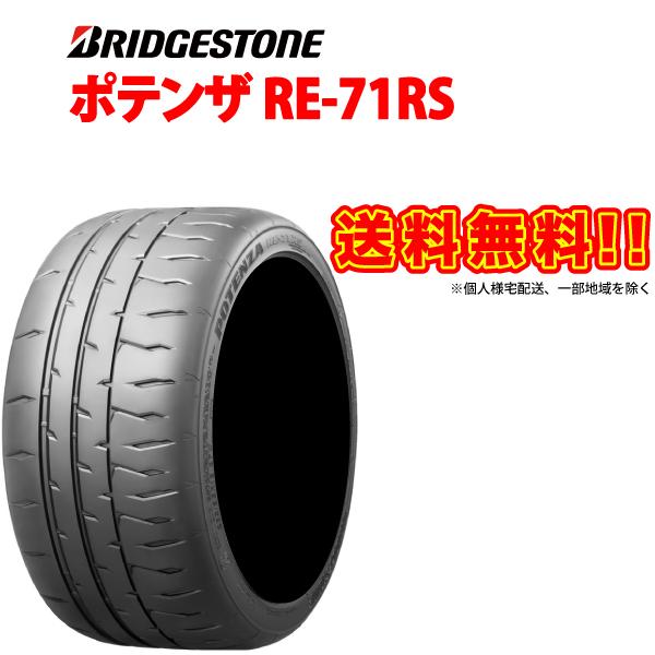 1本でも送料無料 送料無料 ブリヂストン ポテンザ RE-71RS 245 40R18 18インチ BRIDGESTONE 245-40-18 サーキット 通販 RE71RS セットアップ サマー スポーツ POTENZA PSR16218 タイヤ