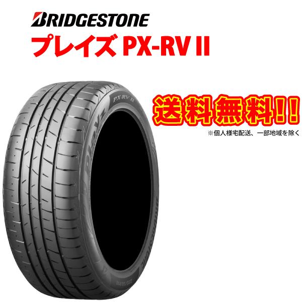 [送料無料] ブリヂストン プレイズ PX-RV2 215/55R18 18インチ BRIDGESTONE Playz PX-RV 2 低燃費 タイヤ ミニバン RV SUV 用 サマー ラジアル