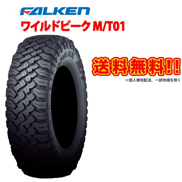 1本でも送料無料 送料無料 FALKEN WILDPEAK M T01 お気に入 35X12.50R17 セットアップ ファルケン ワイルドピーク MT01 マッドテレーン 4x4 35x12.50 タイヤ オフロード 17 インチ