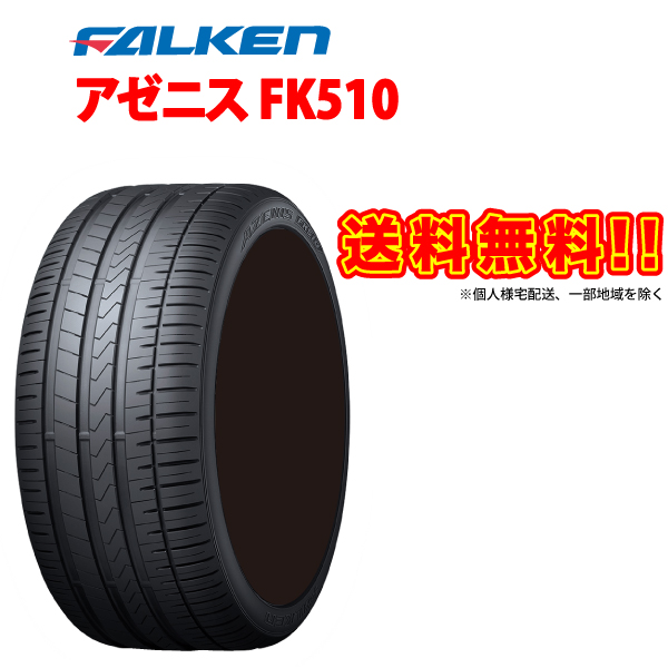 1本でも送料無料 245 40ZR20 99Y XL アゼニス FK510 40R20 最新 AZENIS ファルケン 40 245-40-20 タイヤ FALKEN サマー 20インチ お買い得品