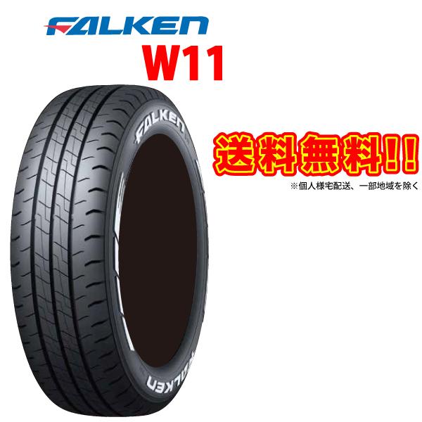 お得な4本SET 送料無料 人気ブランド 4本セット FALKEN W11 215 65R16C 215-65-16C デポー ホワイトレーター ファルケン 65 サマータイヤ バン専用 16Cインチ
