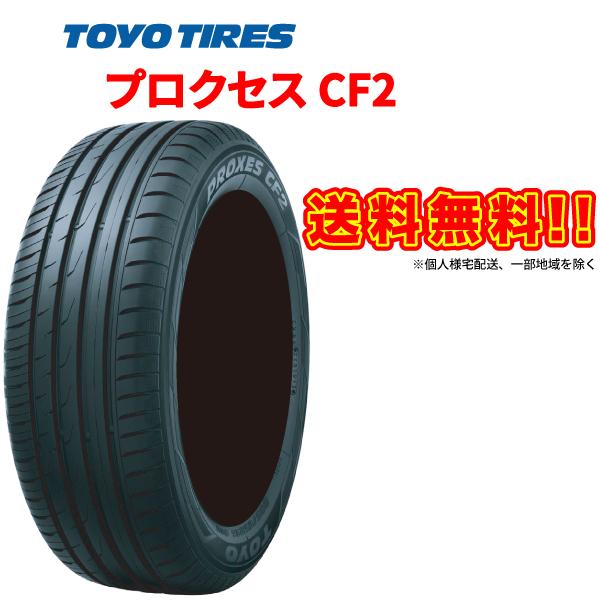 [4本セット] トーヨータイヤ プロクセス シーエフツー 「185/65R15 88H」 15インチ TOYO PROXES CF2 ラジアル サマー タイヤ