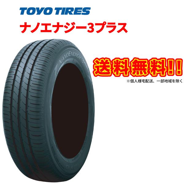 [4本セット] トーヨータイヤ ナノエナジー3 プラス「195/55R15 85V」 15インチ TOYO NANOENERGY3 PLUS 国産 低燃費 ラジアル サマー タイヤ