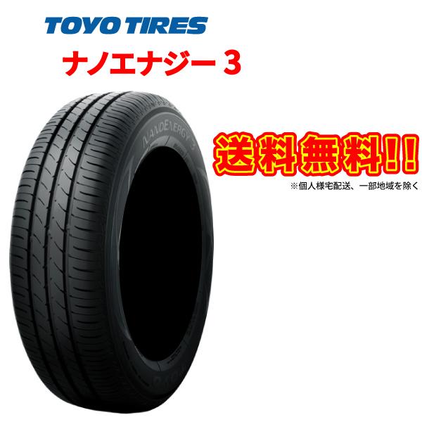[4本セット] トーヨータイヤ ナノエナジー3 「165/55R15 75V」 15インチ TOYO NANOENERGY3 国産 低燃費 ラジアル サマー タイヤ