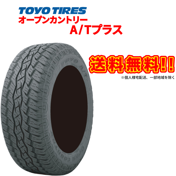 お得な4本SET 送料無料 4本セット TOYO TIRES OPEN 日本産 COUNTRY A T plus 255 255-70-16 ラジアル 70R16 タイヤ 25%OFF AT+ カントリー サマー オープン 111T トーヨータイヤ