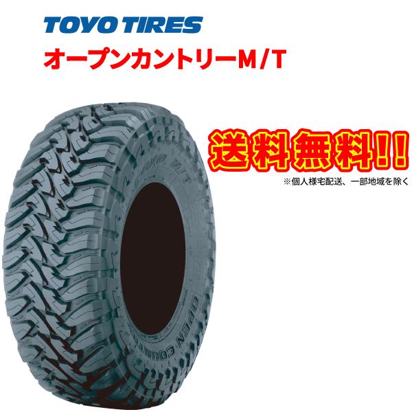 1本でも送料無料 送料無料 日本正規品 TOYO TIRES OPEN COUNTRY M 店舗 T LT 255-85-16 255 カントリー 85R16 MT トーヨータイヤ 120P オープン 123