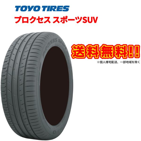 [送料無料]プロクセス スポーツ SUV 235/55R19 105Y トーヨー タイヤ 19インチ TOYO TIRES PROXES sport SUV 235-55-19