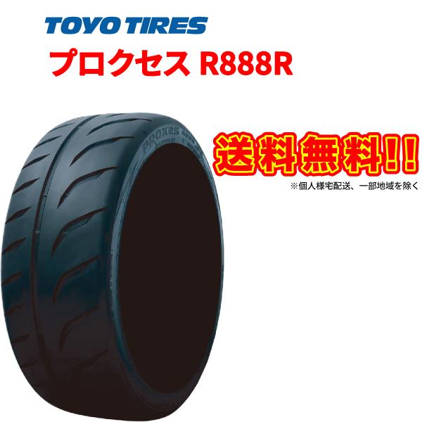 [送料無料]トーヨータイヤプロクセス アール888アール 「205/60R13 86V」13インチ / TOYO PROXES R888R セミスリック (取寄商品)