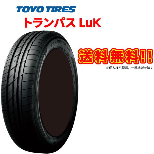 [4本セット] TOYO TIRES TRANPATH LuK 「165/55R15 75V」 トーヨータイヤ トランパス エルユーケー 「165-55-15 75V」 ラジアル サマー タイヤ