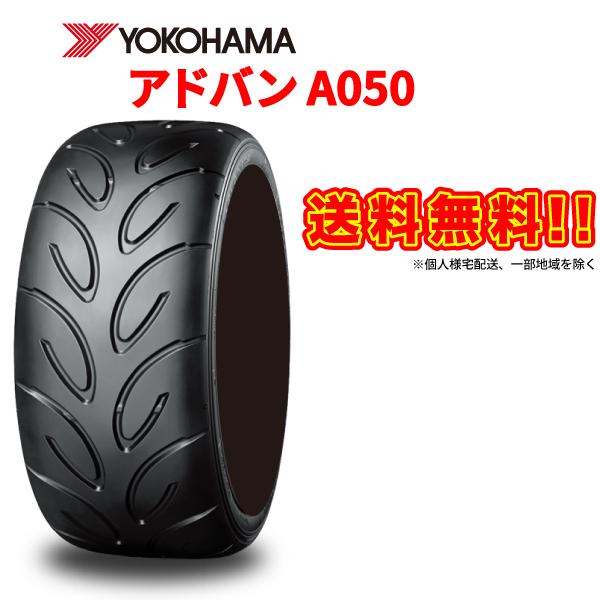 [送料無料]ヨコハマタイヤアドバンA050 「195/55R15」 Mコンパウンド15インチ / YOKOHAMA TIRE ADVAN A050