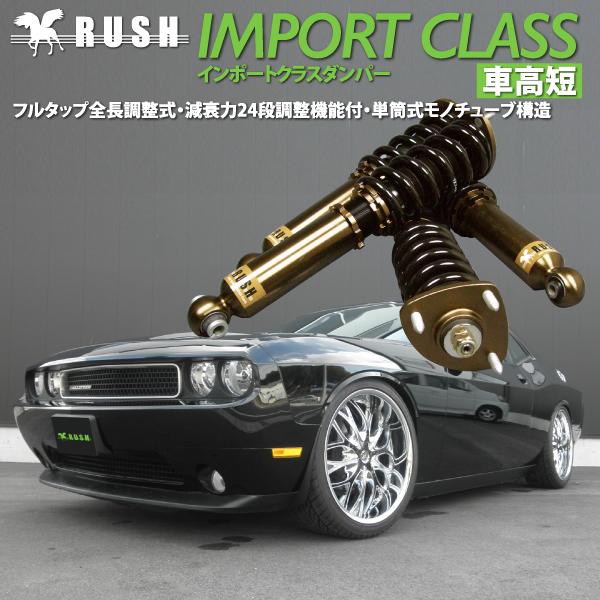 RUSH 車高調 ダッジ チャレンジャー 2011年モデル~ 車高短 モデル フルタップ車高調 全長調整式車高調 減衰力調整付 RUSH Damper IMPORT CLASS