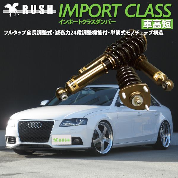 RUSH 車高調 アウディ A4 セダン B8 2WD 車高短 モデル フルタップ車高調 全長調整式車高調 減衰力調整付 RUSH Damper IMPORT CLASS