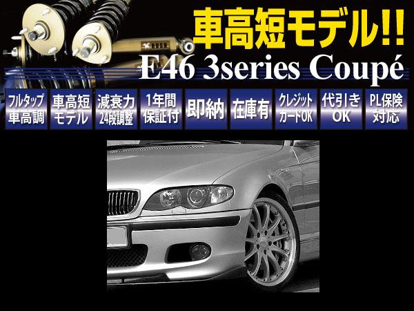 RUSH 車高調 BMW E46 3シリーズ クーペ 車高短 モデル フルタップ車高調 全長調整式車高調 減衰力調整付 RUSH Damper IMPORT CLASS