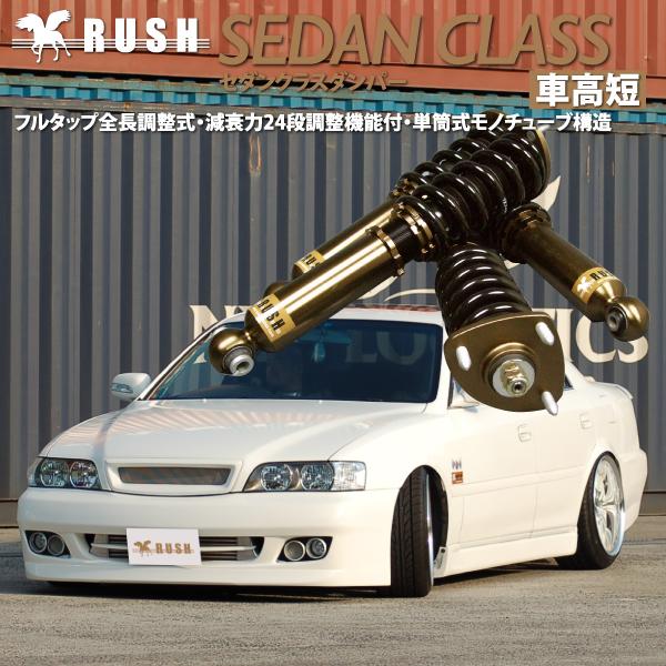 RUSH 車高調 チェイサー JZX100 JZX101 GX100 前期 後期 車高短 モデル フルタップ車高調 全長調整式車高調 減衰力調整付 RUSH Damper SEDAN CLASS