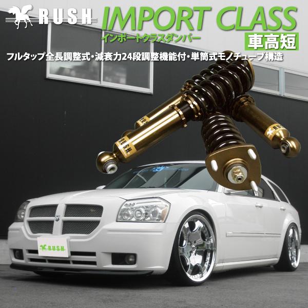 RUSH 車高調 ダッジ マグナム 車高短 モデル フルタップ車高調 全長調整式車高調 減衰力調整付 RUSH Damper IMPORT CLASS