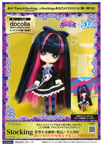 Groove docolla docolla Stocking stockings DD-533 DAL Dal electric car model train bargain sale figures completed