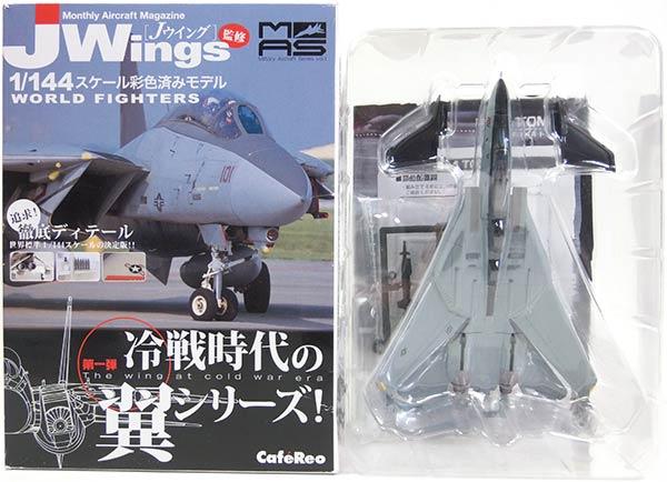 【JWings監修 ミリタリーエアクラフト Vol.1 冷戦時代の翼】  【4B】 カフェレオ 1/144 JWings監修 ミリタリーエアクラフト Vol.1 冷戦時代の翼 F-14 トムキャット VF-154 ブラックナイツ U.S.Sキティホーク 2003 戦闘機 ミニチュア 半完成品 単品