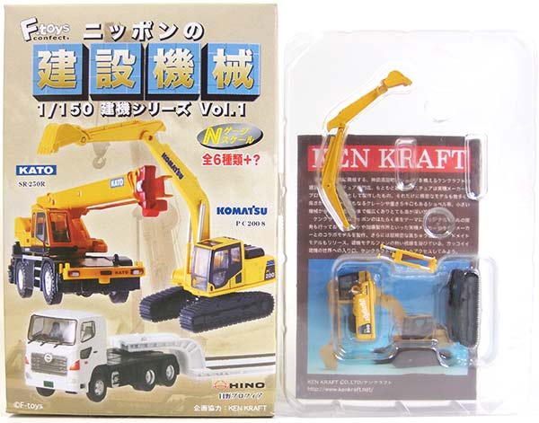 -Toys F-TOYS 1 / 150 Nippon of construction machinery Komatsu hydraulic  excavator PC200-8 hybrid specification N gauge miniature miniature