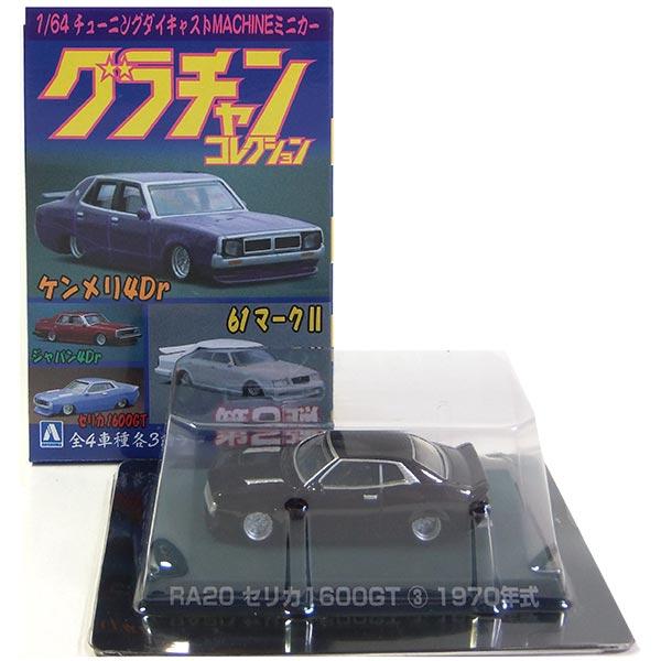 奥士玛 1 / 64 格拉蒂安集合号 2 RA20 Celica 1600 GT 黑色迷你家庭车的美国佬青年汽车古怪道路赛车岗完成件