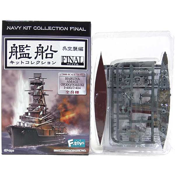 F toys 1/2000 vessels kit collection FINAL Kure air raid battleship Haruna (marine Ver) Great Japanese Empire Japanese Navy carrier battleship submarine miniature warship this half finished product one piece of article