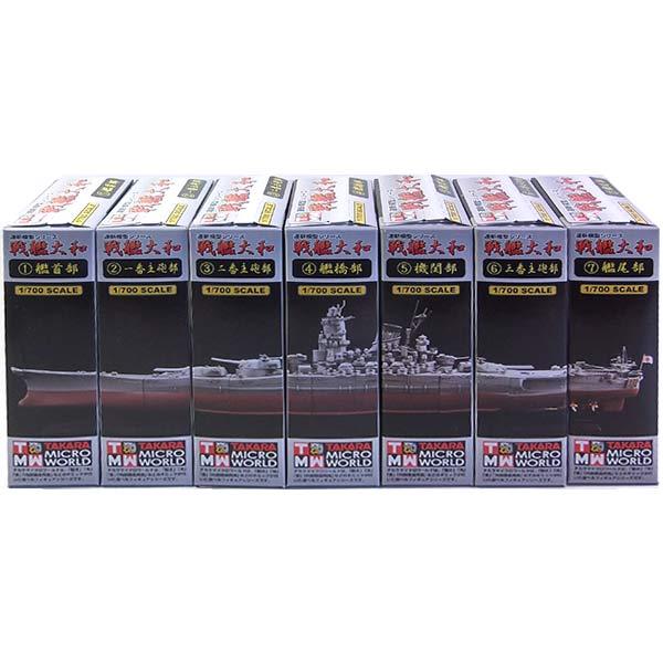 【1RM】 タカラ TMW 1/700 連斬模型 戦艦大和 武蔵 全7部位セット+レアアイテム ヤマト-1付属 艦これ 軍艦 戦艦 日本海軍 ミニチュア 半完成品