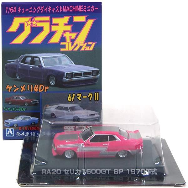 【1S】 アオシマ 1/64 グラチャンコレクション 第2弾 シークレット RA20 セリカ1600GT ピンク ミニカー 完成品 単品