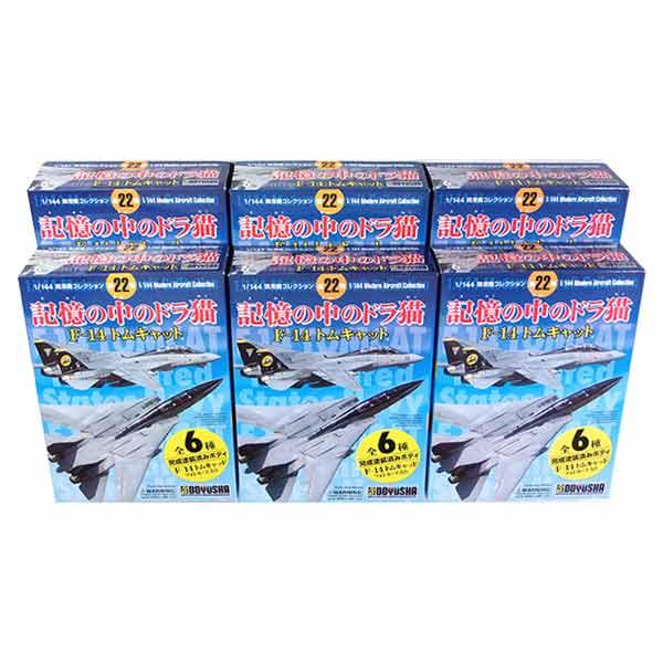 【6SET】 童友社 1/144 現用機コレクション 第22弾 記憶の中のドラ猫 F-14 トムキャット 全6種セット 戦闘機 ミニチュア 半完成品 食玩 BOXフィギュア 単品