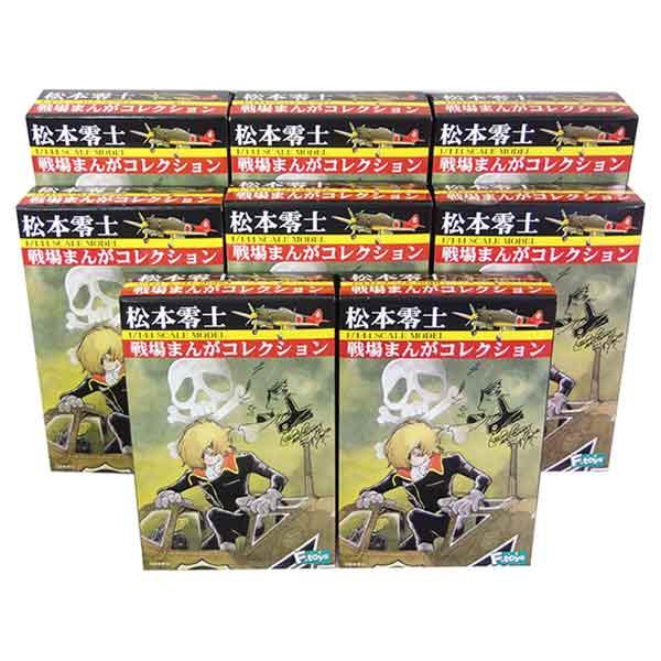 【8SET】 エフトイズ 1/144 松本零士 戦場まんがコレクション Vol.1 全8種セット 日本軍 アメリカ軍 ドイツ軍 戦闘機 ミニチュア フィギュア 食玩 単品
