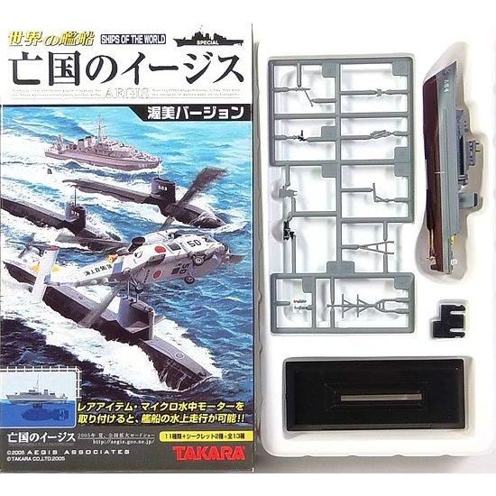 【タカラ TMW 世界の艦船 亡国のイージス】 【6】 タカラ TMW 1/700 世界の艦船 亡国のイージス なおしま 2001年 戦艦 潜水艦 空母 ミニチュア 半完成品 単品